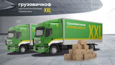 Новость про крупнотоннажные перевозки «Грузовичкоф»