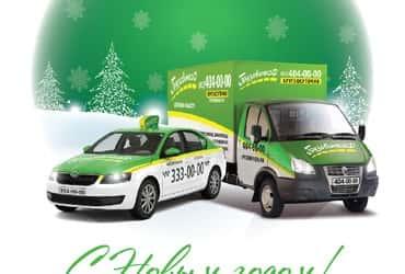 Транспортная компания «ГрузовичкоФ» поздравляет всех с наступающим Новым годом!