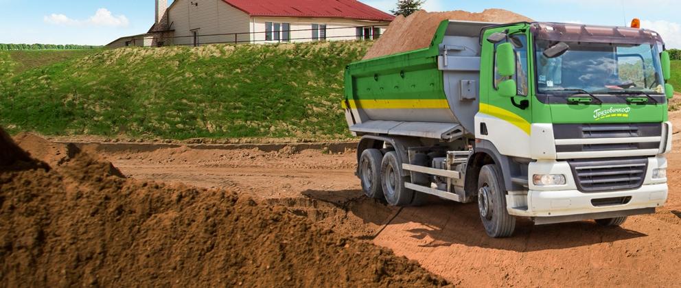 Перевозка песка от компании ГрузовичкоФ