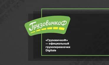 Компания «ГрузовичкоФ» стала официальным грузоперевозчиком конференции Digitale — «Мастерство»