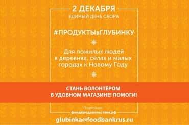 Волонтеры Преображенки примут участие в программе «Продукты в глубинку»