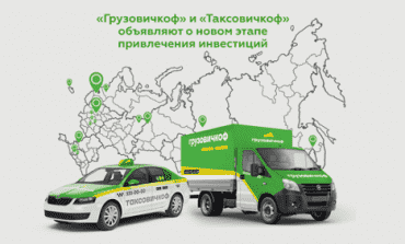 «Грузовичкоф» и «Таксовичкоф» объявили о новом этапе привлечения инвестиций
