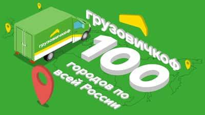 «Грузовичкоф» в 100 городах России