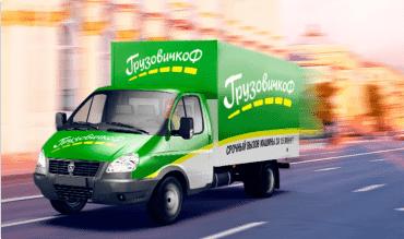Топ-менеджмент сервиса «Грузовичкоф» принял решение отказаться от заработной платы.