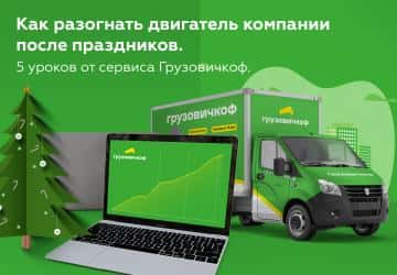 Как разогнать двигатель компании после праздников 5 уроков от сервиса Грузовичкоф.