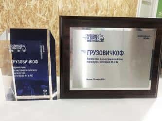 «ГрузовичкоФ» стал лучшим в России малотоннажным перевозчиком