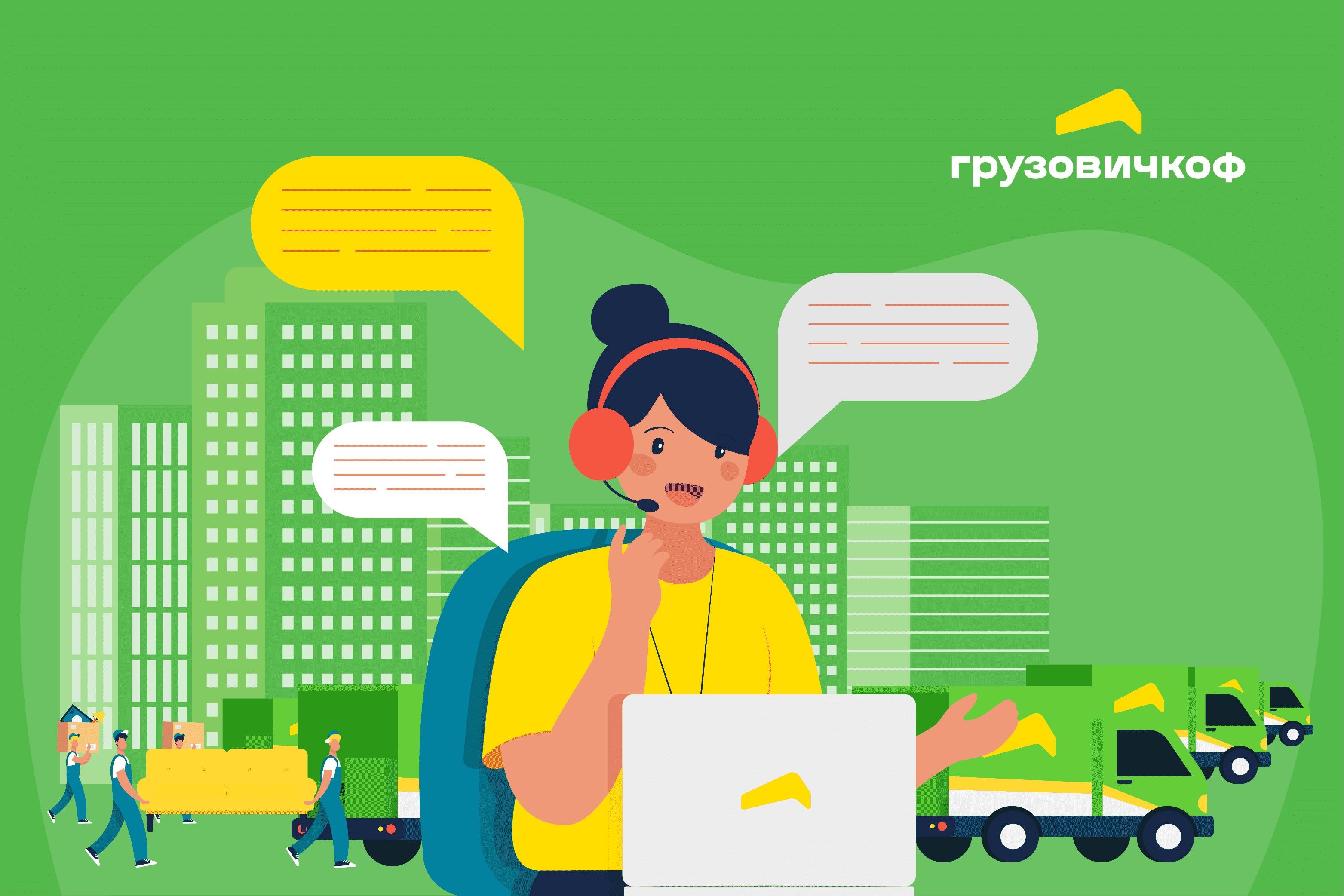 «Улыбаются в трубку»: как сотрудники контактного центра повысили продажи в сервисе «Грузовичкоф»