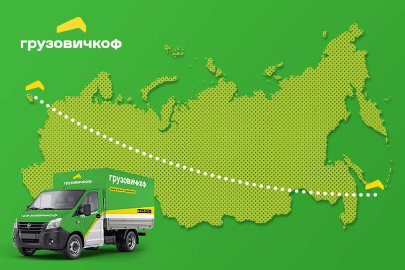 От Калининграда до Южно-Сахалинска: Сервис «Грузовичкоф» охватил всю Россию