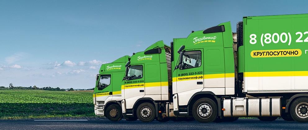 Арендовать грузовик в Екатеринбурге от компании ГрузовичкоФ