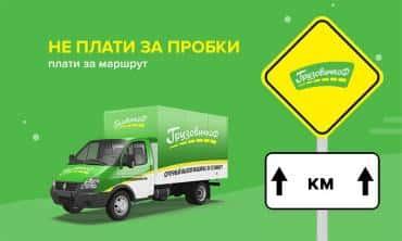 Фиксированные тарифы «Грузовичкоф»