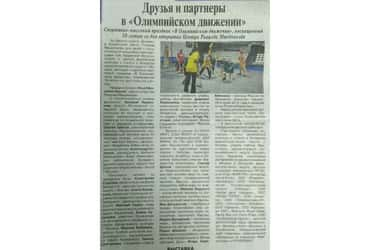 Публикация в газете «Московская Правда»