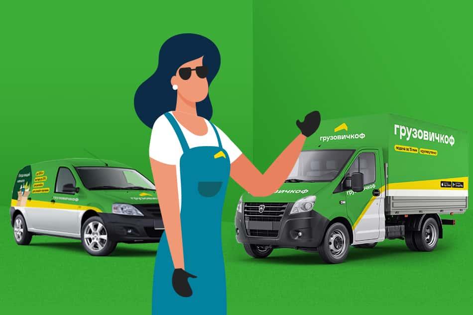 Женщины-водители сервиса ГрузовичкоФ