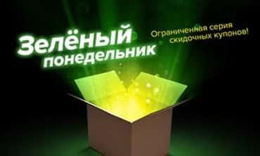 «Зеленые понедельники»: «ГрузовичкоФ» дарит скидки всем!