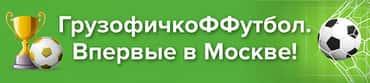 Футбольный чемпионат «ГрузовичкоФ» в Москве