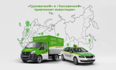 «ГрузовичкоФ» и «ТаксовичкоФ» привлекают иностранные инвестиции