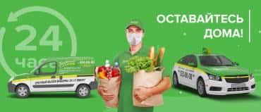 Доставка продуктов и медикаментов домой