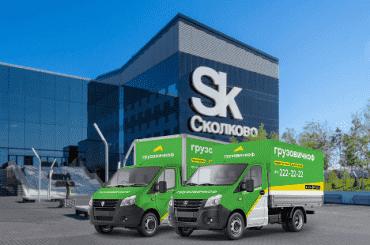 «Грузовичкоф» в «Сколково»: инновационные технологии в сфере малотоннажных перевозок