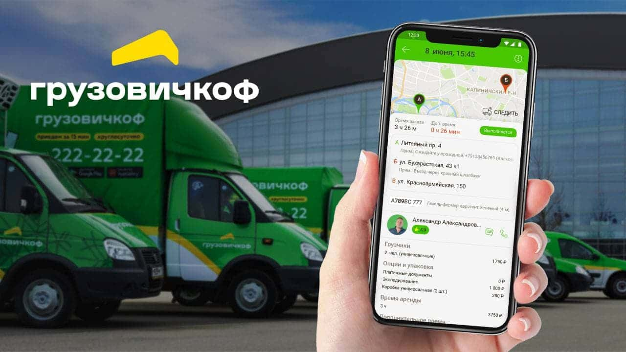 Сервис «ГрузовичкоФ» запустил мобильное приложение вAppStore,GooglePlay иAppGallery.
