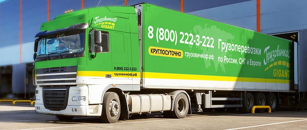 Перевозка склада от компании ГрузовичкоФ