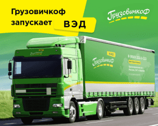 Сервис «Грузовичкоф» запускает ВЭД