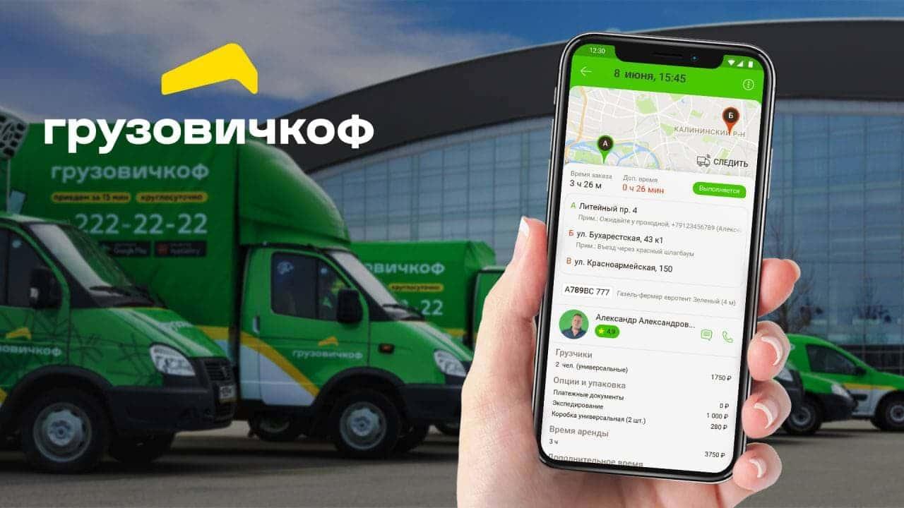 Сервис «ГрузовичкоФ» запустил мобильное приложение вAppStore,GooglePlay илиAppGallery.