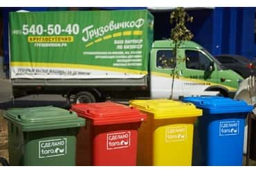 Recycle и «Грузовичкоф» запустили мобильные пункты приёма отходов