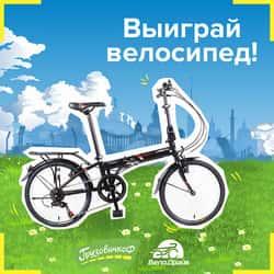 «ГрузовичкоФ» и «ВелоДрайв» дарят велосипед!