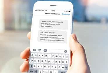 Грузоперевозки по SMS