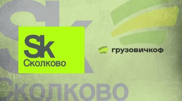Сервис Грузовичкоф стал резидентом Сколково.