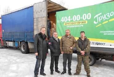 «ГрузовичкоФ» помог жителям Донбасса