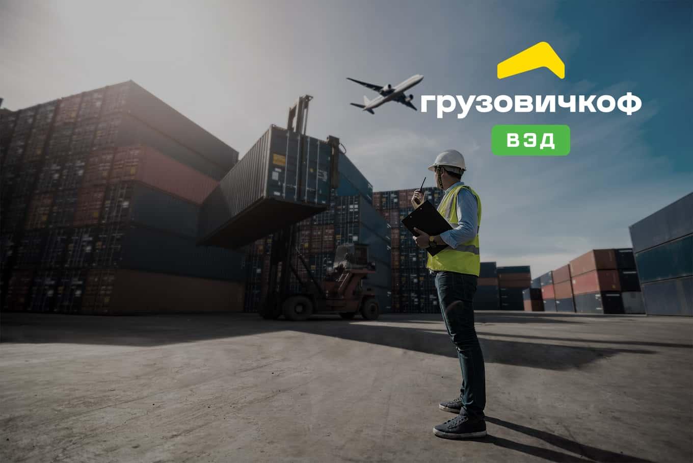 Сервис «Грузовичкоф» выводит международные перевозки на новый уровень
