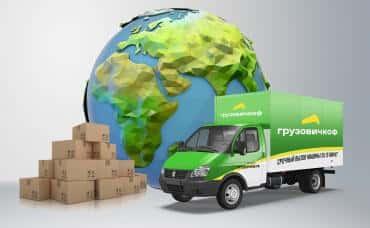 Сервис Грузовичкоф объявил о запуске международных перевозок.