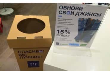 Recycle открыл в GAP пункты приёма старых джинсов на переработку
