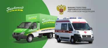 Сервис «Грузовичкоф» помогает врачам.