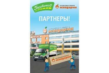 «ГрузовичкоФ» привезет покупки из ТЦ «Мандарин»