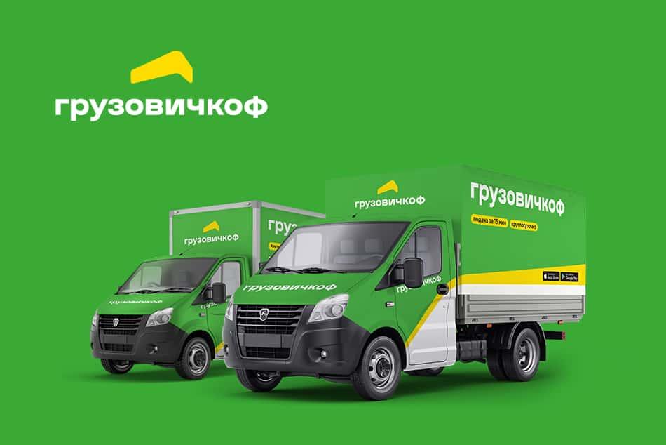 «Грузовичкоф» перевозит вещи пострадавших жильцов дома в Химках