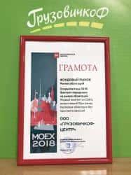 «ГрузовичкоФ» получил награду Московской Биржи